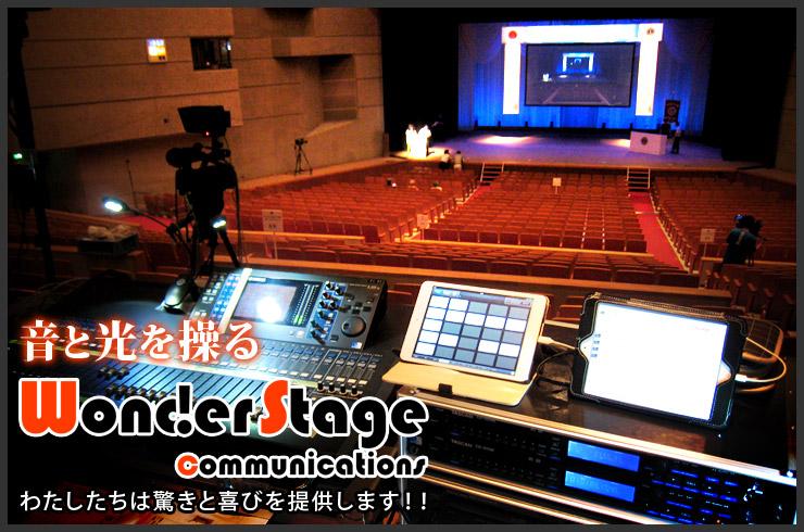 音と光を操る ワンダーステージコミュニケーションズ